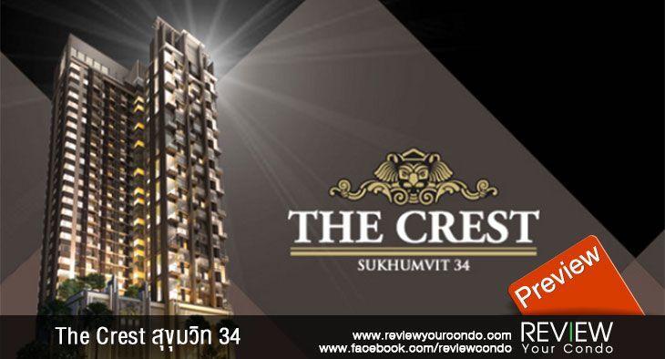 The Crest Sukhumvit 34 (PREVIEW)