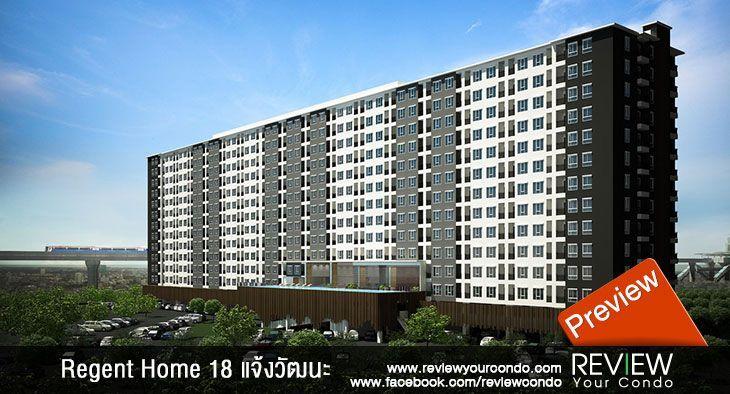 Regent Home 18 แจ้งวัฒนะ (PREVIEW)
