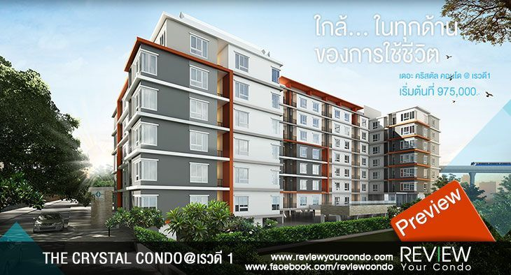 THE CRYSTAL CONDO @ เรวดี 1 (PREVIEW)