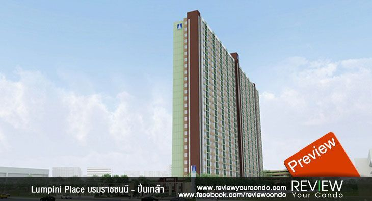 Lumpini Place บรมราชชนนี – ปิ่นเกล้า (PREVIEW)