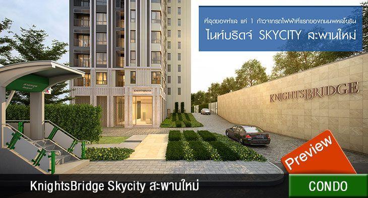 KnightsBridge Skycity สะพานใหม่ (PREVIEW)