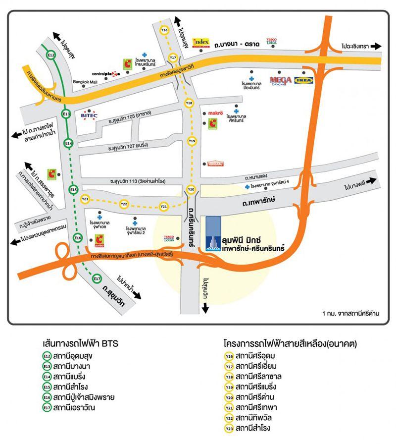 รีวิวคอนโด-review-your-living-คอนโดติดรถไฟฟ้า-MRT-ศรีด่าน-Lumpini-Mixx-เทพารักษ์-ศรีนครินทร์-Location