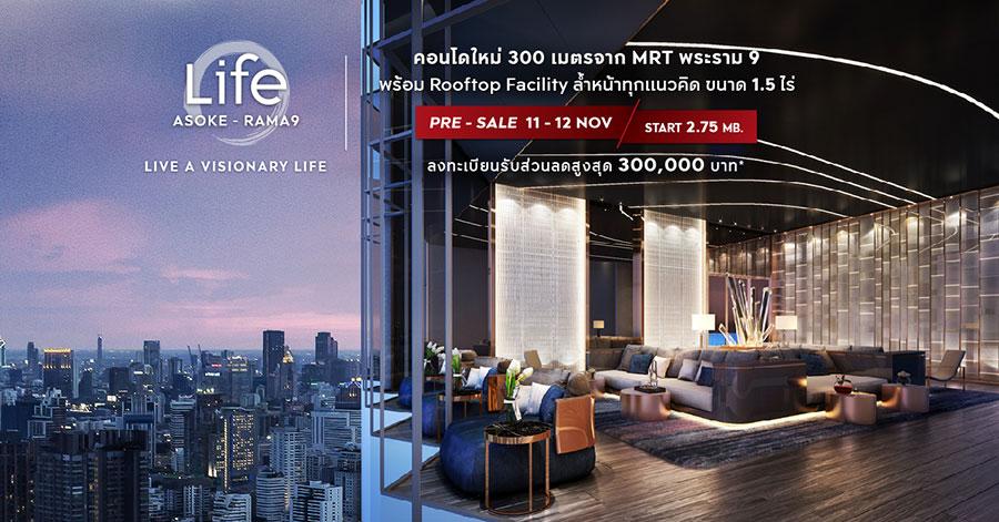 Life Asoke-Rama 9