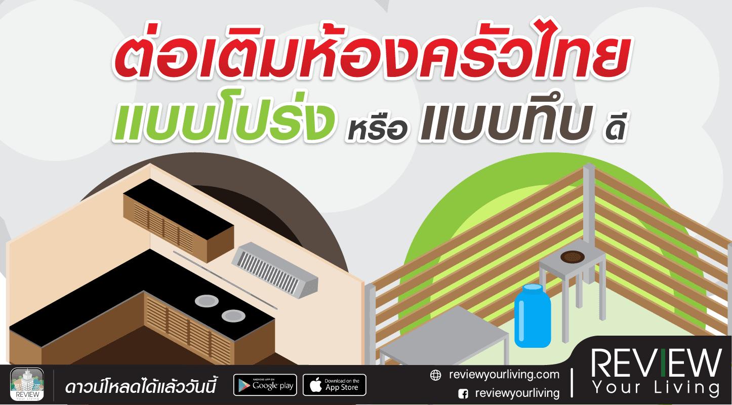 1-5-1-ต่อเติมห้องครัวไทย-headline