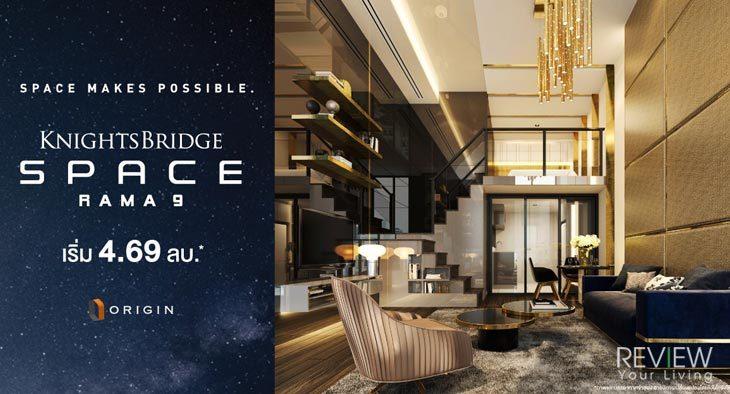 Knightsbridge Space Rama 9