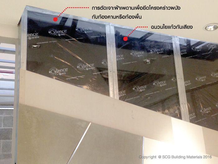 การตัดเจาะฝ้าเพดานเพื่อยึดโครงคร่าวผนังกั้นห้องคอนโด