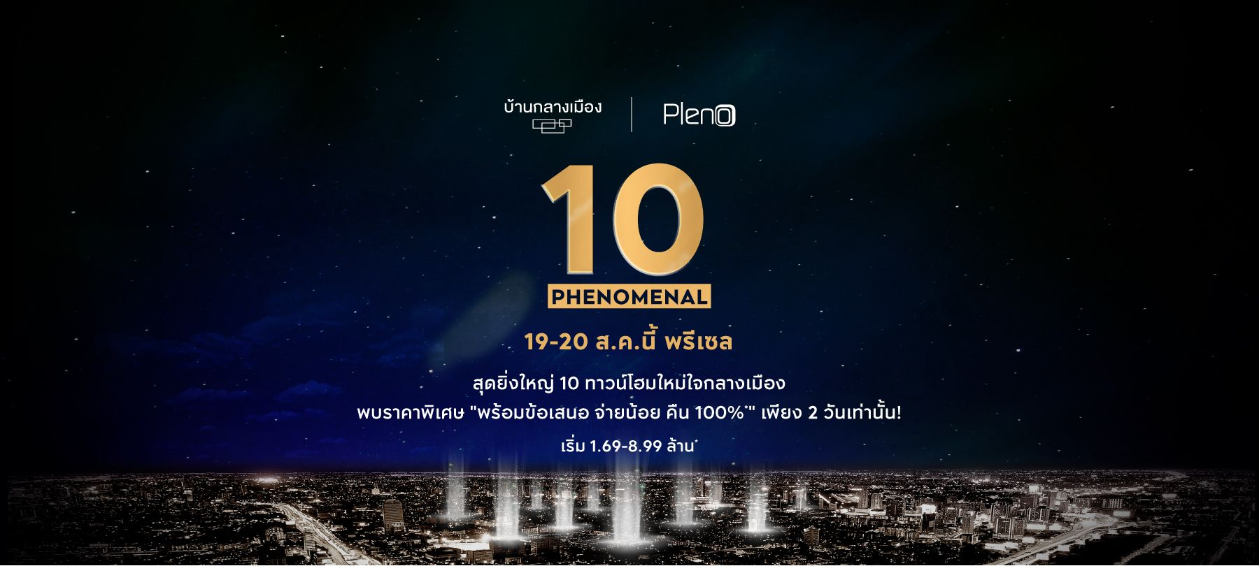 The Phenomenal 10