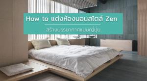 How to แต่งห้องนอนสไตล์ Zen สร้างบรรยากาศแบบญี่ปุ่น