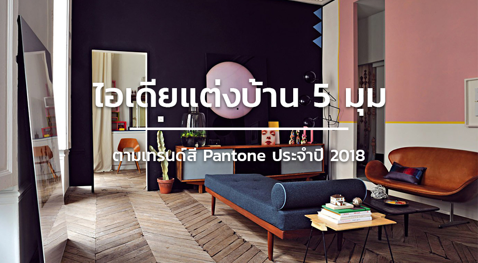 5-ideas for home pantone color