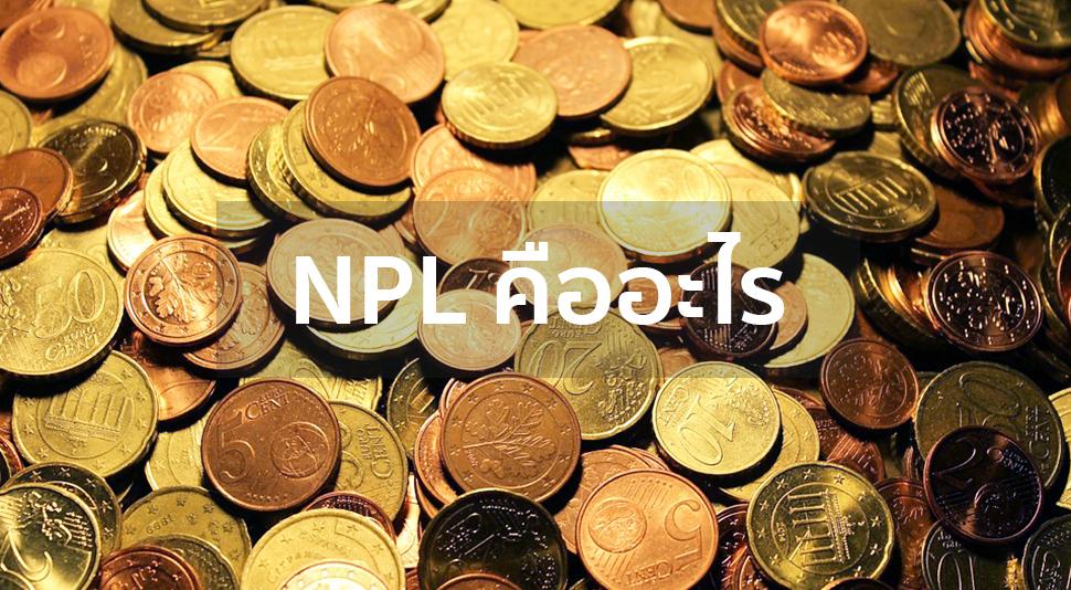 NPL คือ? ส่งผลต่อคนจะกู้สินเชื่ออย่างไร