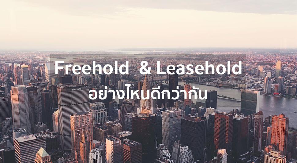 Freehold กับ Leasehold อย่างไหนดีกว่ากัน