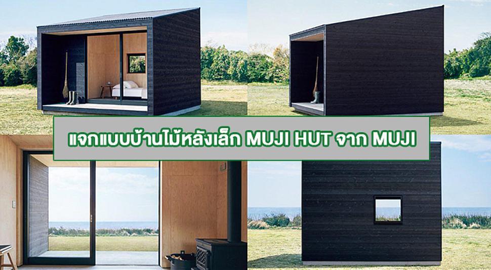 แจกแบบบ้านไม้หลังเล็ก MUJI Hut จาก MUJI