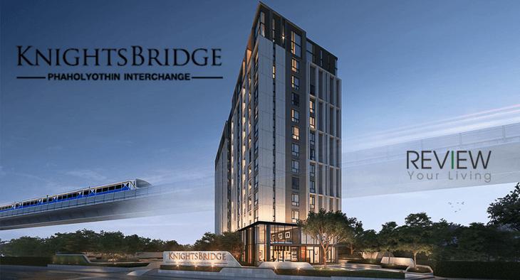ไนท์บริดจ์ พหลโยธิน อินเตอร์เชนจ์ - KnightsBridge Phaholyothin Interchange (PREVIEW)
