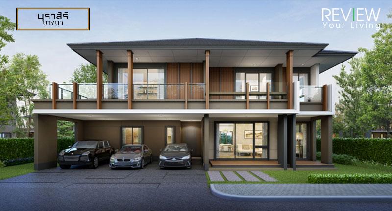 บุราสิริ-บางนา-รีวิว-บ้านเดี่ยว-review-your-living-บ้านเดี่ยว-Single-home-project1