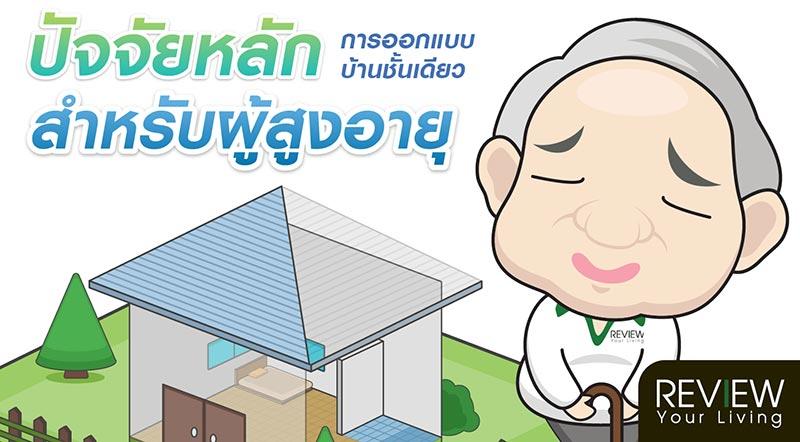 ปัจจัยหลักในการออกแบบบ้านชั้นเดียวสำหรับผู้สูงอายุบ้านชั้นเดียวสำหรับผู้สูงอายุ
