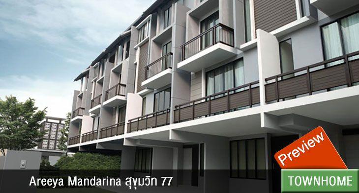 Areeya Mandarina สุขุมวิท 77 (PREVIEW)
