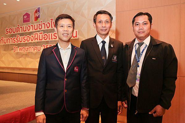 """""""เอพี อะคาเดมี่"""" ยกระดับมาตรฐานการทำงานธรุกิจอสังหาฯ จับมือ กรมพัฒนาฝีมือแรงงาน จัดอบรมฝีมือช่างไฟฟ้า ครั้งแรกในเมืองไทย"""