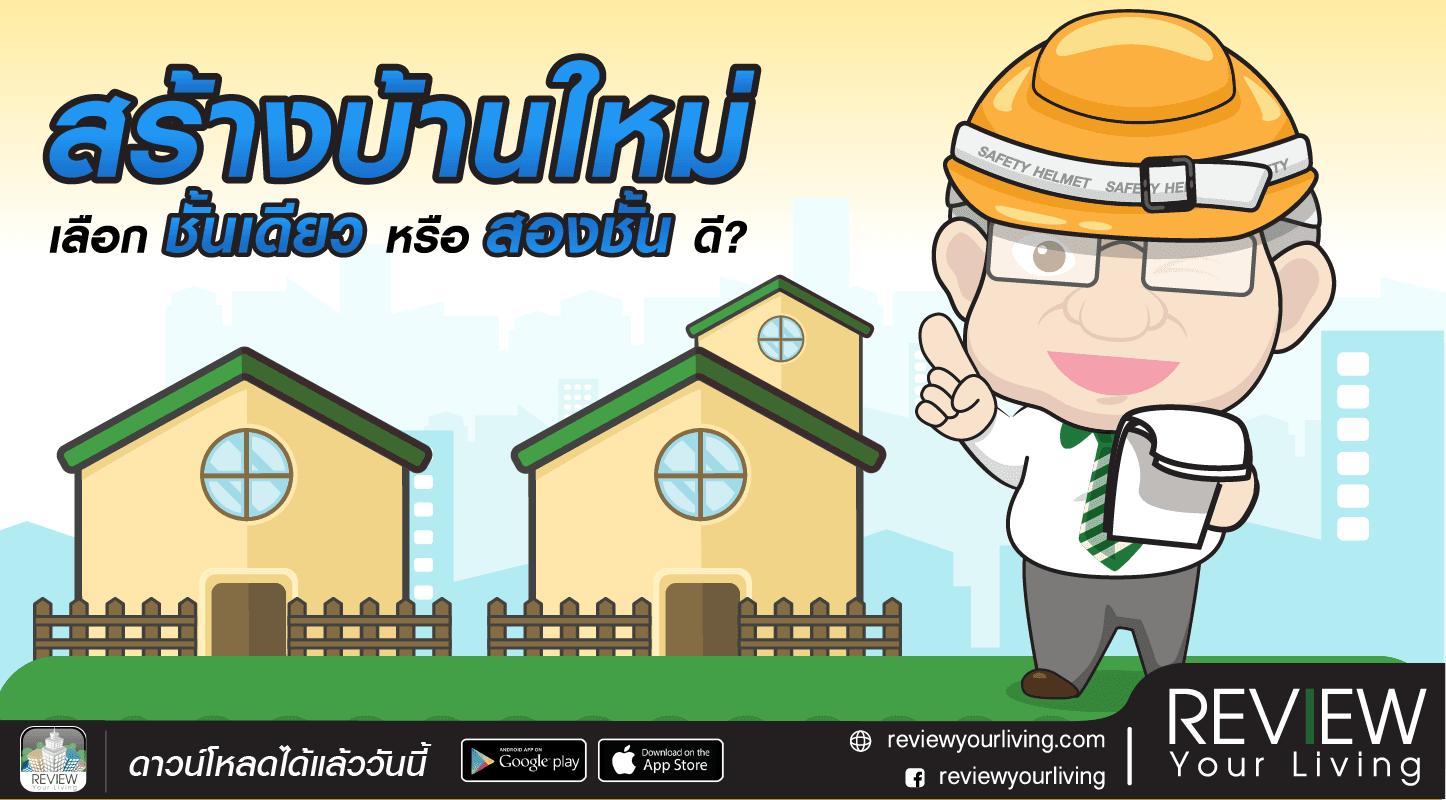 สร้างบ้านใหม่เลือกแบบบ้านชั้นเดียวหรือแบบบ้านสองชั้นดี?
