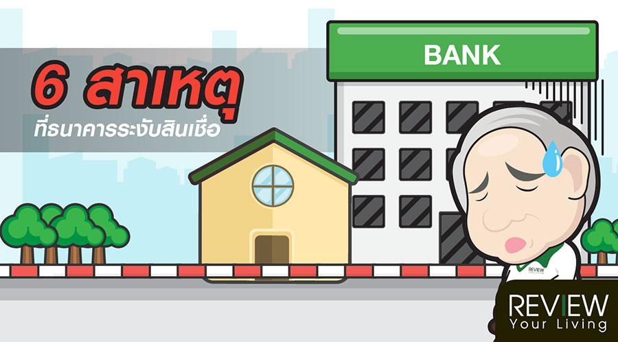6 สาเหตุที่ธนาคารระงับสินเชื่อ