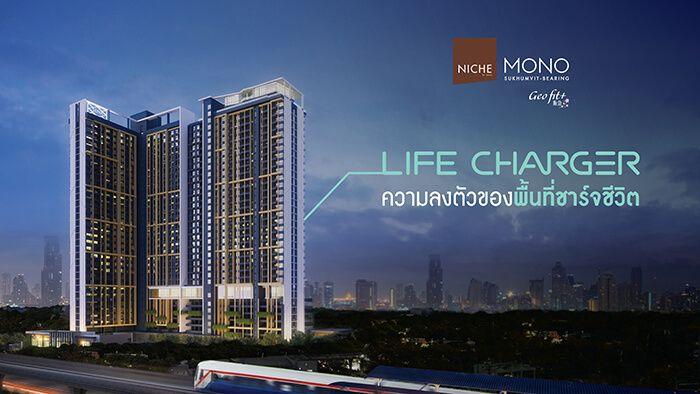 """เสนา ผนึก """"ฮันคิว"""" เตรียม Presale """"นิช โมโน สุขุมวิท – แบริ่ง"""" คอนโดนวัตกรรมจากญี่ปุ่น """"Geo fit+"""" แห่งแรกในไทย"""