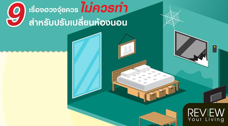 9 เรื่องฮวงจุ้ยควร-ไม่ควรทำ สำหรับปรับเปลี่ยนห้องนอนฮวงจุ้ยห้องนอน