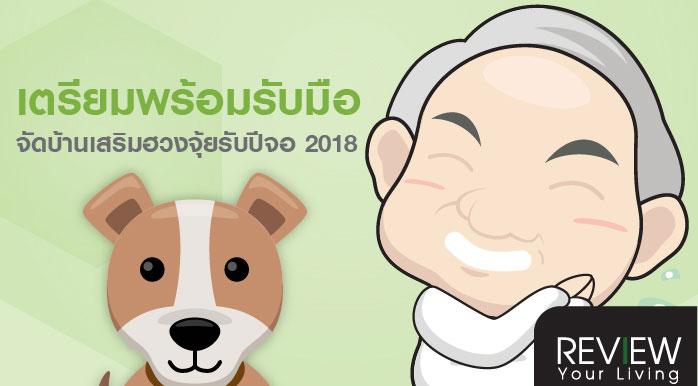 เตรียมพร้อมรับมือ!! จัดบ้านเสริมฮวงจุ้ยรับปีจอ 2018จัดบ้านเสริมฮวงจุ้ยรับปีจอ 2018