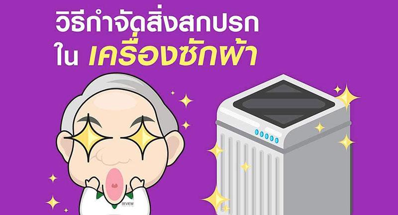 4 วิธีกำจัดสิ่งสกปรกในเครื่องซักผ้า