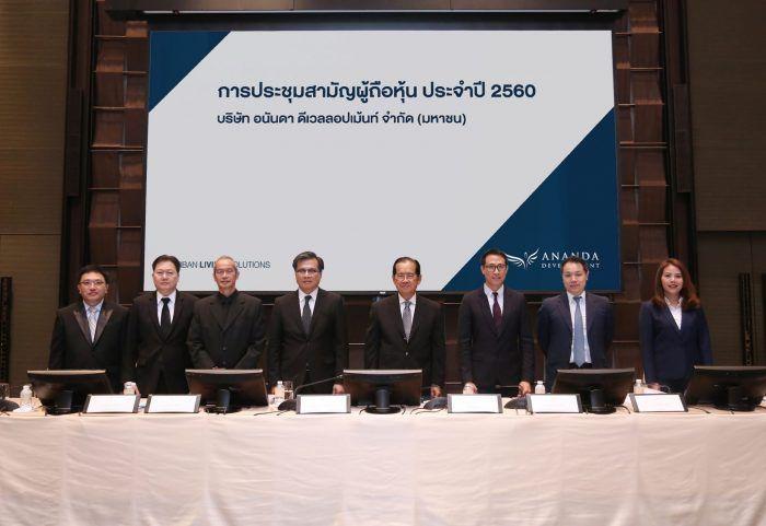อนันดาฯ จัดประชุมสามัญผู้ถือหุ้น ประจำปี 2560