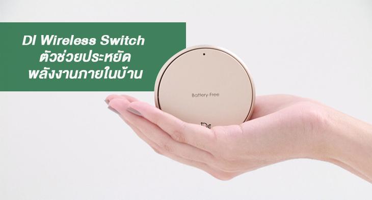 DI Wireless Switch ตัวช่วยประหยัดพลังงานภายในบ้าน