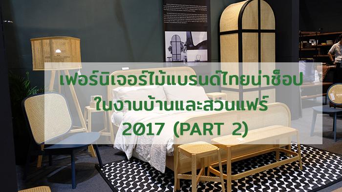 เฟอร์นิเจอร์ไม้แบรนด์ไทยน่าช็อป ในงานบ้านและสวนแฟร์ 2017 (PART 2)