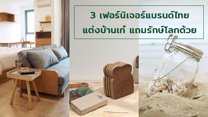 3 เฟอร์นิเจอร์แบรนด์ไทย แต่งบ้านเก๋ แถมรักษ์โลกด้วย