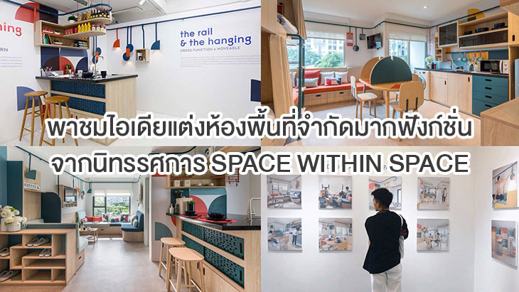 พาชมไอเดียแต่งห้องพื้นที่จำกัดแต่มากฟังก์ชั่น จากนิทรรศการ SPACE WITHIN SPACE
