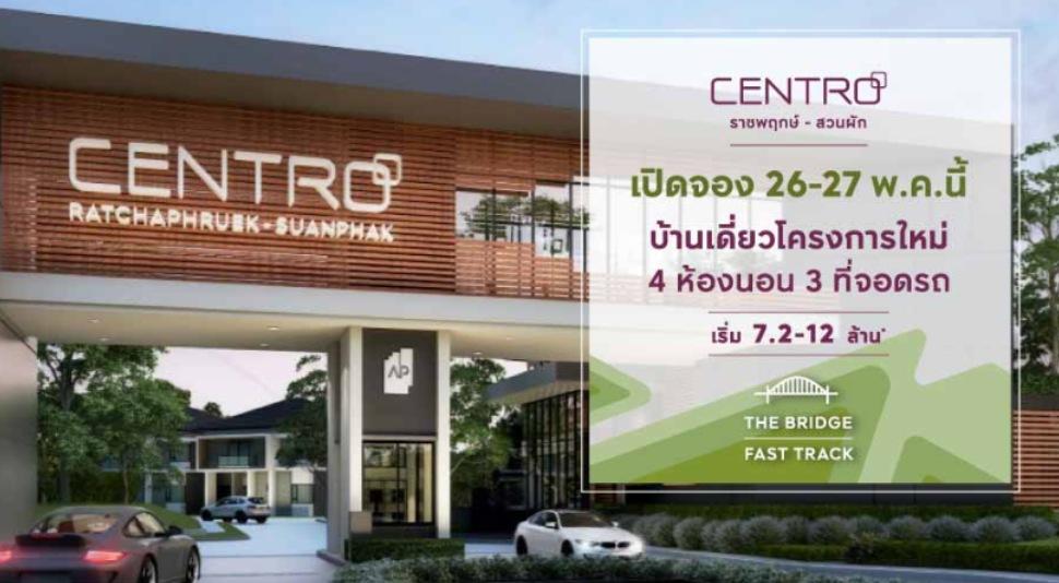 บ้าน Centro Ratchapruek Suanphak - เซนโทร ราชพฤกษ์-สวนผัก (PREVIEW)
