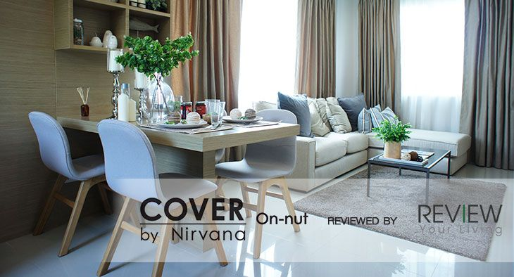 Cover On-nut (รีวิวทาวน์โฮม)