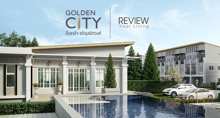 Golden City ปิ่นเกล้า-จรัญสนิทวงศ์ (PREVIEW)