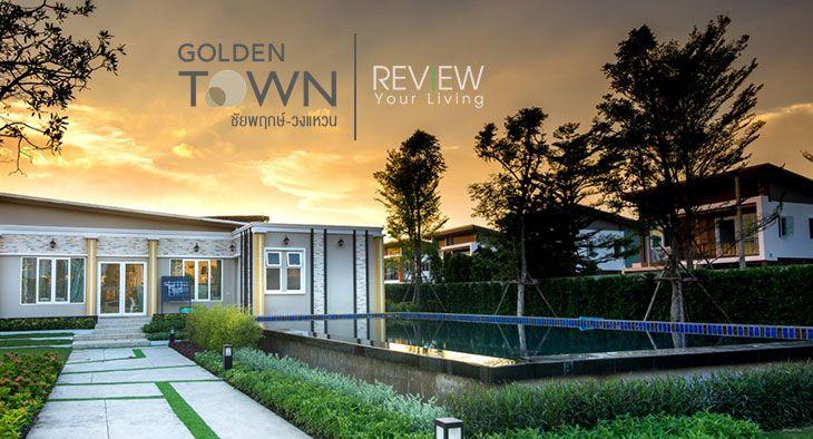 Golden Town ชัยพฤกษ์-วงแหวน (PREVIEW)