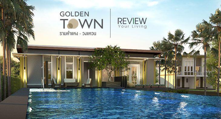 Golden Town รามคำแหง-วงแหวน (PREVIEW)