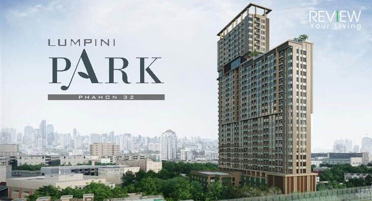 Lumpini Park Phahol 32 - ลุมพินี พาร์ค พหล 32 (PREVIEW)