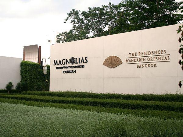 """แมกโนเลียส์ ปักหมุดเดินหน้าโครงการ """"เดอะ เรสซิเดนซ์ แอท แมนดาริน โอเรียนเต็ล กรุงเทพฯ"""""""