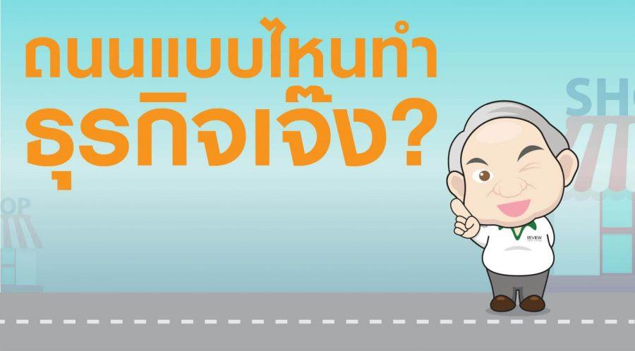 ถนนแบบไหนทำธุรกิจเจ๊ง?ถนนแบบไหนทำธุรกิจเจ๊ง