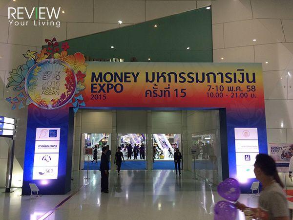 พาช้อปเรทดอกเบี้ยสินเชื่อบ้านในงาน Money Expo 2015