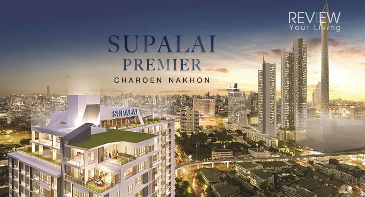 Supalai Premier Charoen Nakhon - ศุภาลัย พรีเมียร์ เจริญนคร -  (PREVIEW)