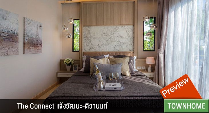 The Connect แจ้งวัฒนะ-ติวานนท์ (PREVIEW)