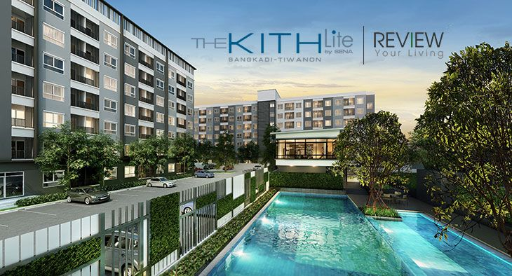 The Kith Lite บางกะดี-ติวานนท์ เฟส 2 (PREVIEW)