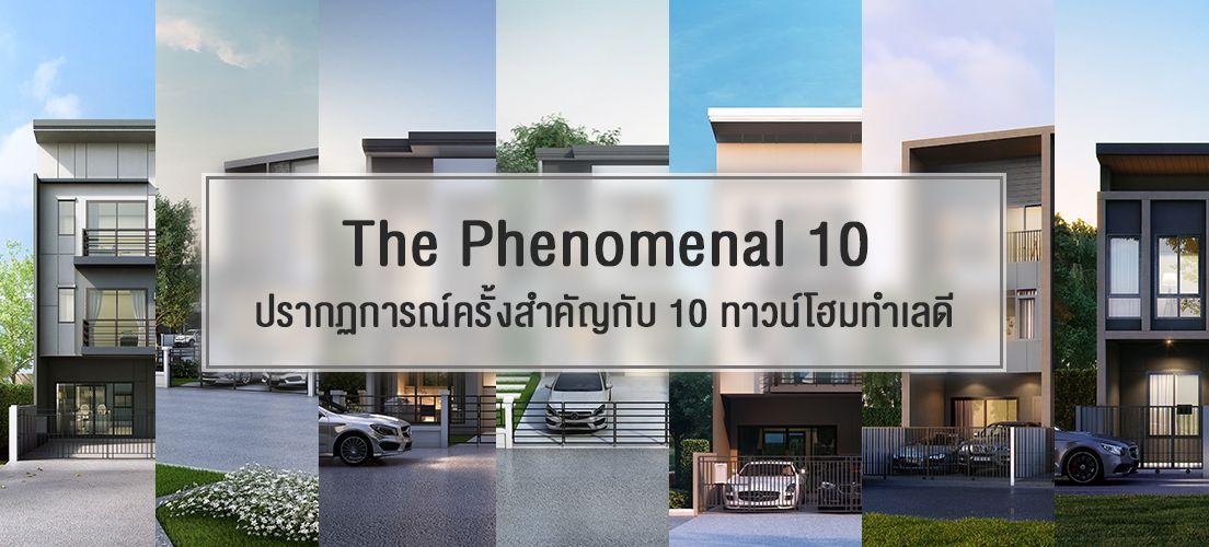 The Phenomenal 10 ปรากฏการณ์ครั้งแรกของ AP ที่คุณจะได้เป็นเจ้าของทาวน์โฮมทำเลดีก่อนใคร