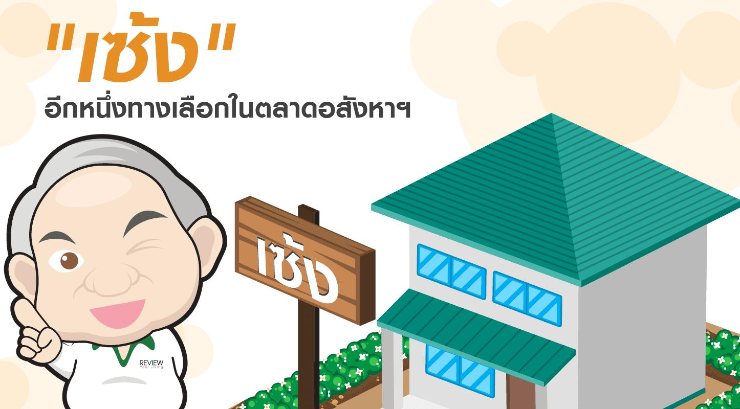 เซ้ง อีกหนึ่งทางเลือกในตลาดอสังหาฯThe Prime Rama 9