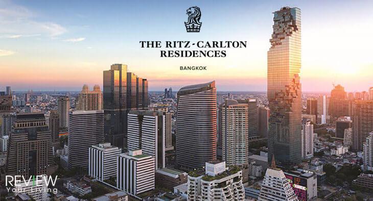 The Ritz – Carlton Residences Bangkok - เดอะ ริทซ์-คาร์ลตัน เรสซิเดนเซส บางกอก (PREVIEW)