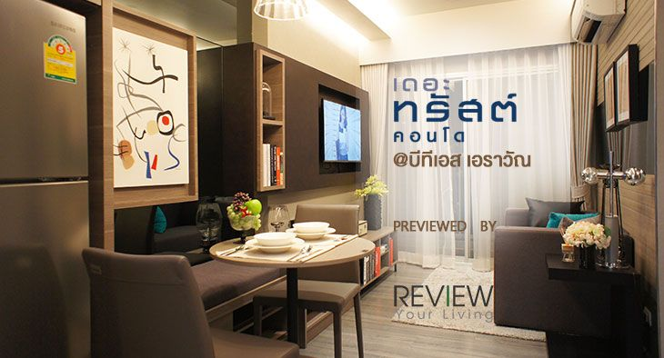 The Trust Condo@BTS Erawan (PREVIEW)