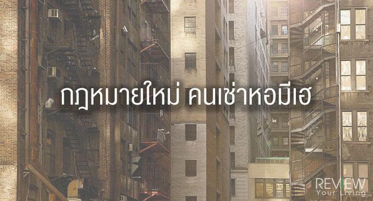 กฎหมายใหม่ คนเช่าหอมีเฮlaw-apartment-1