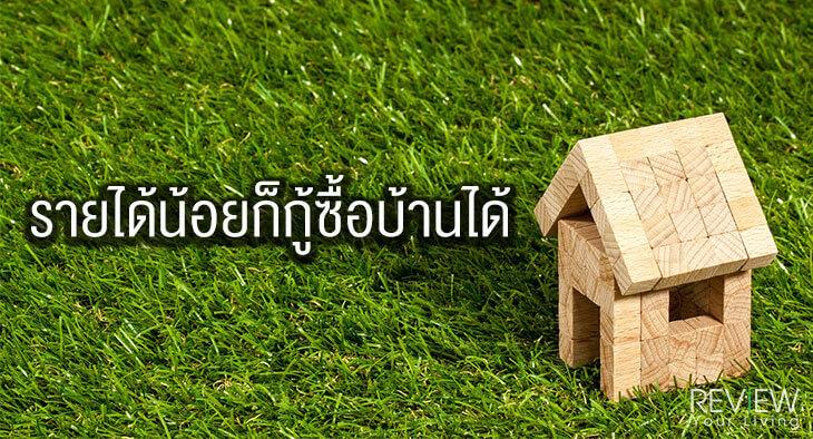 รายได้น้อยก็กู้ซื้อบ้านได้low income home loans 1